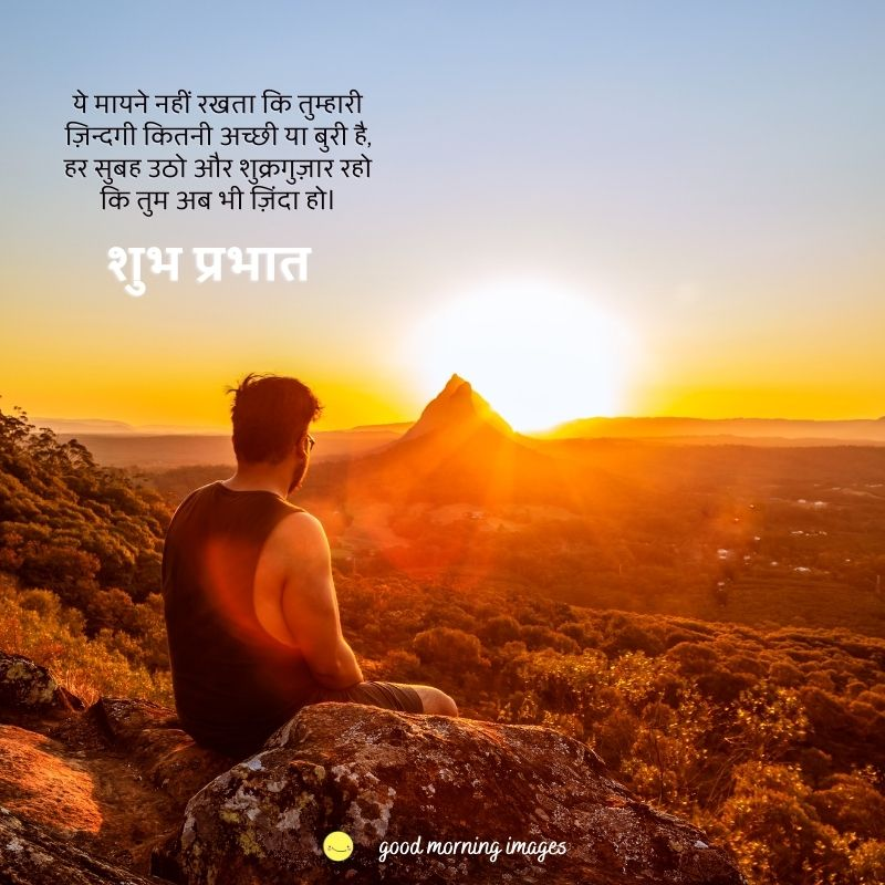 Good Morning Images in Hindi 2