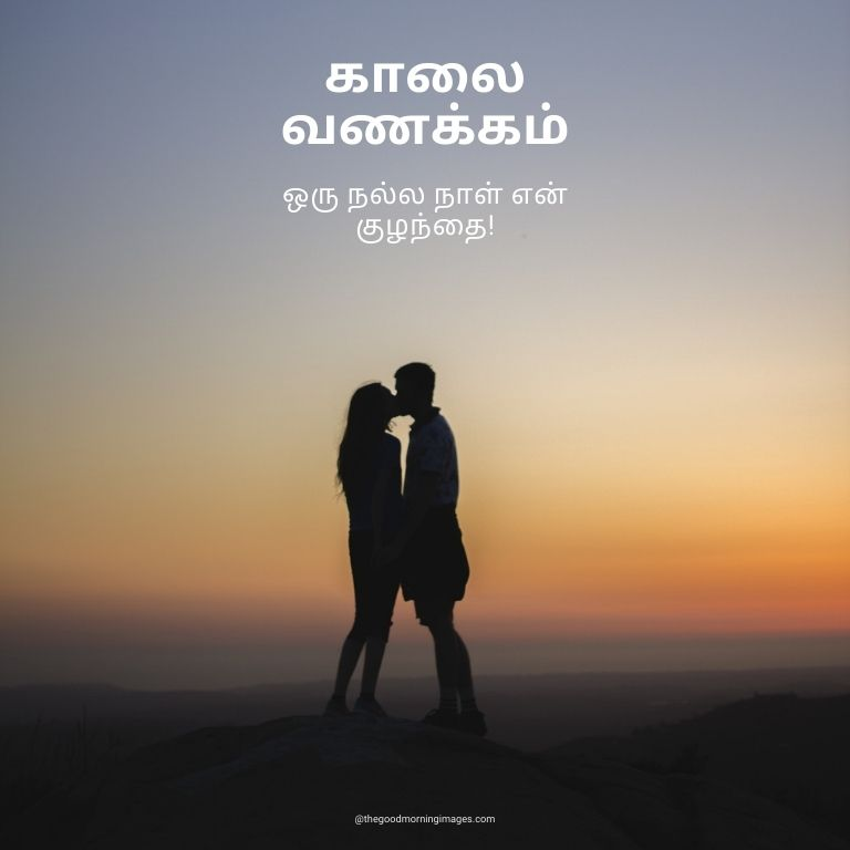Good Morning love Images in Tamil