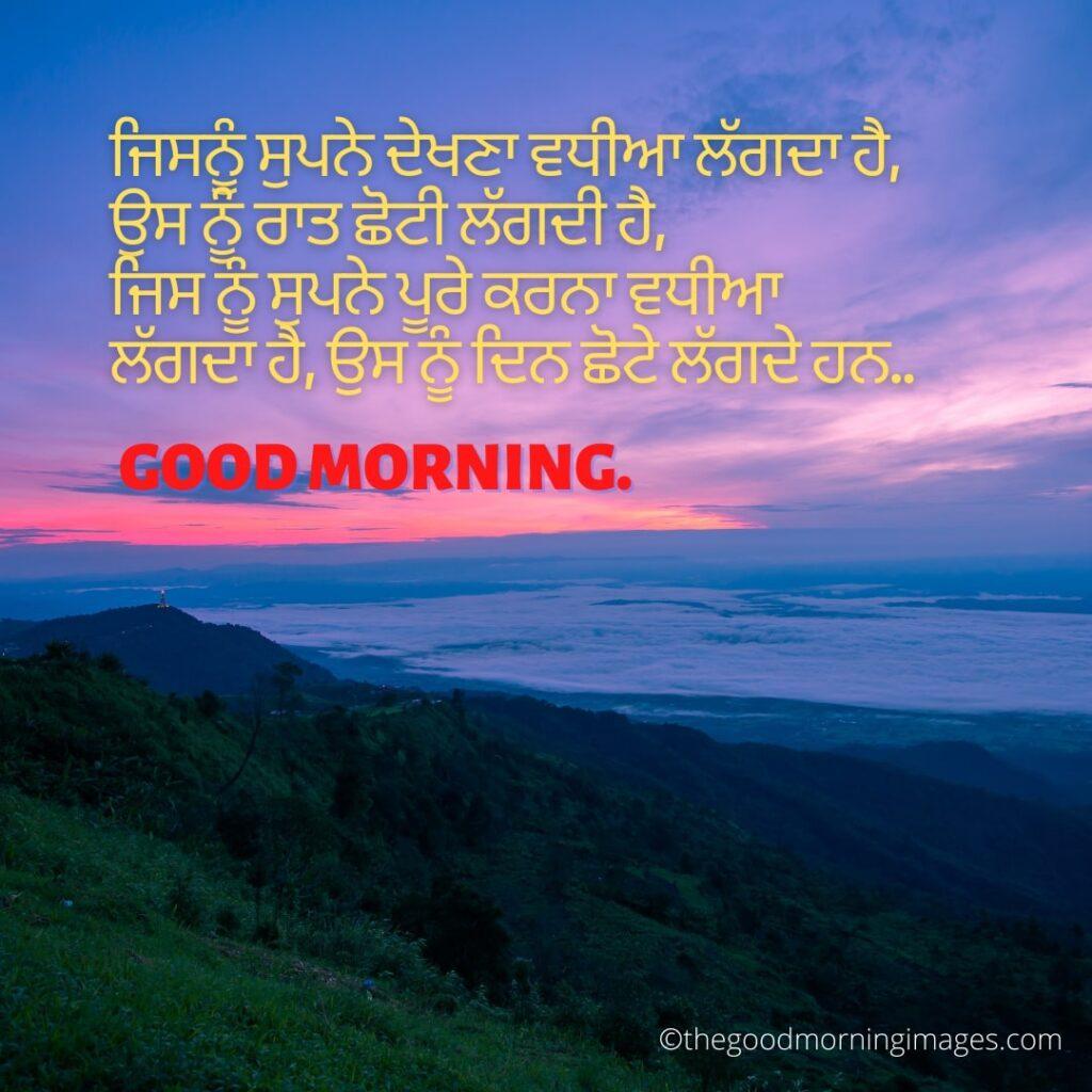 Good Morning Punjabi sayings