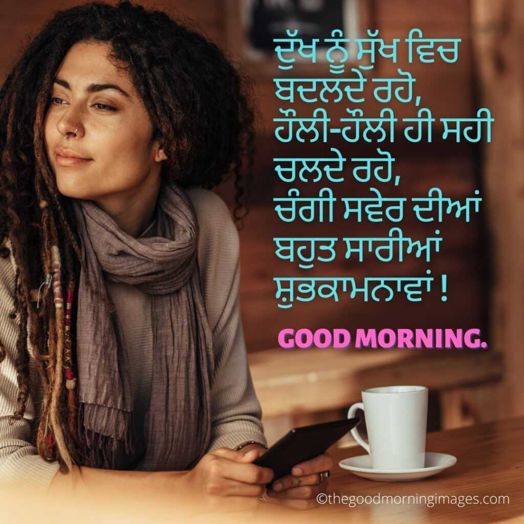 Good Morning Punjabi images with quotes