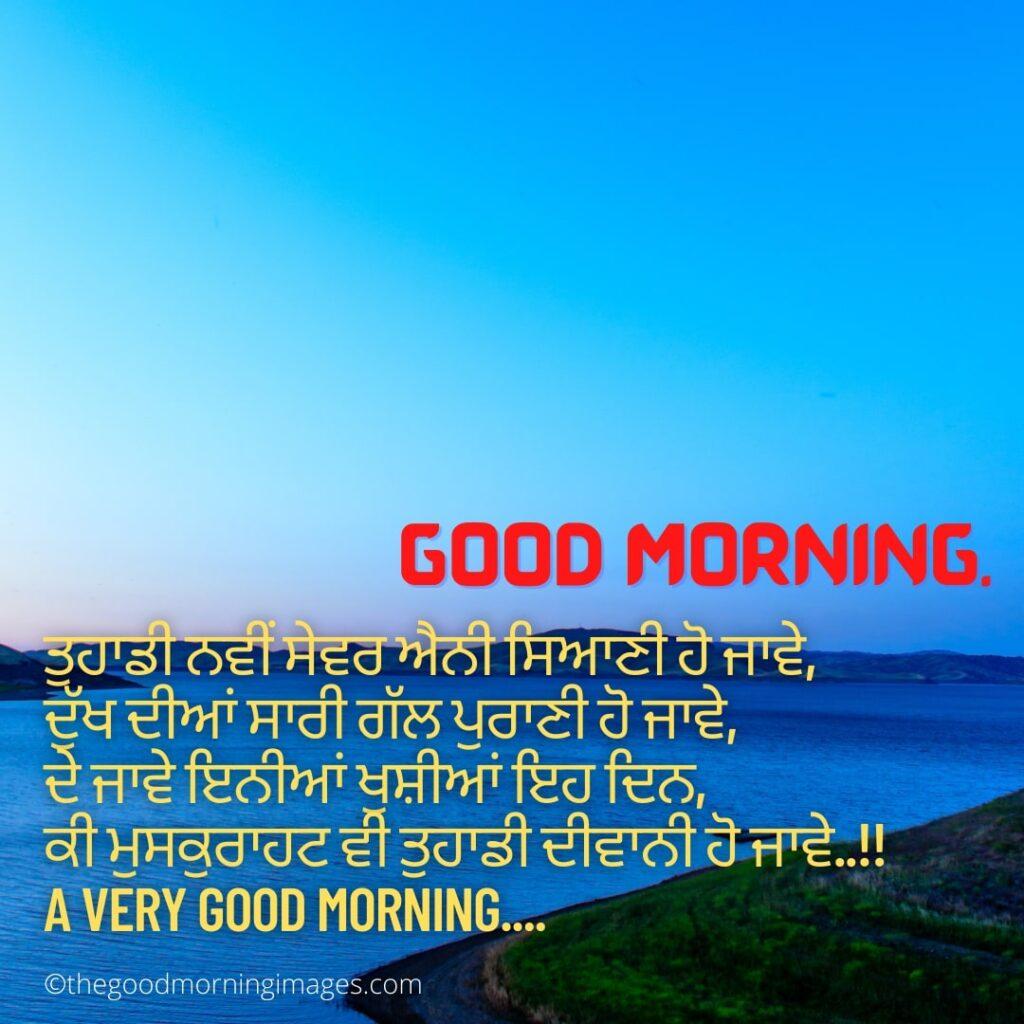 Gurbani Good Morning Images
