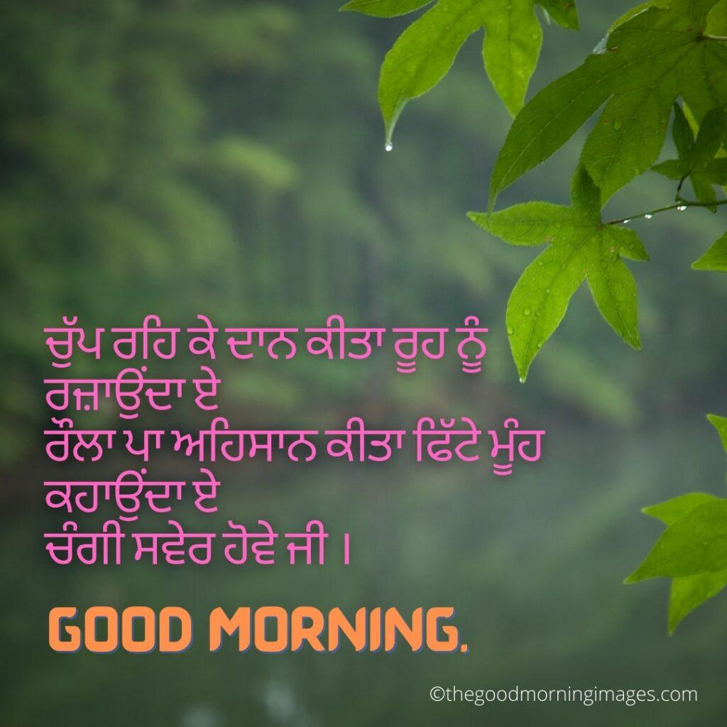 Punjabi Good Morning photos